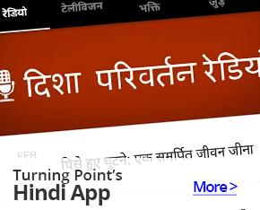 Turning Point's Hindi App