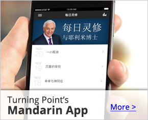 Turning Point's Mandarin App