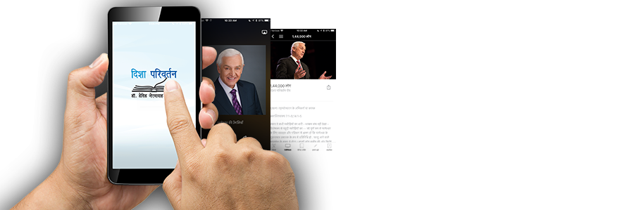 Download Turning Point's Hindi App