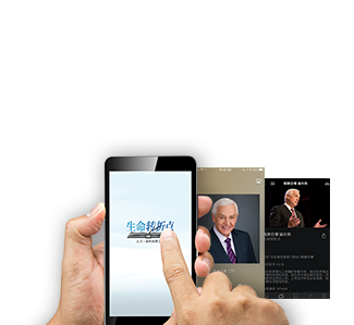 Download Turning Point's Mandarin App