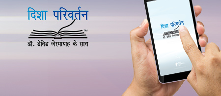 Turning Point's Hindi App