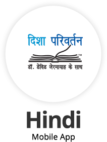 Turning Point Hindi Mobile App