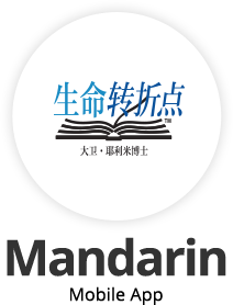 Turning Point Mandarin Mobile App