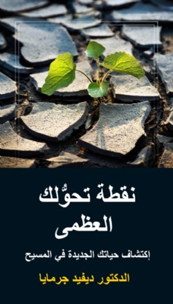 FREE! Your Greatest Turning Point - Arabic