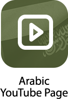Arabic Youtube Page